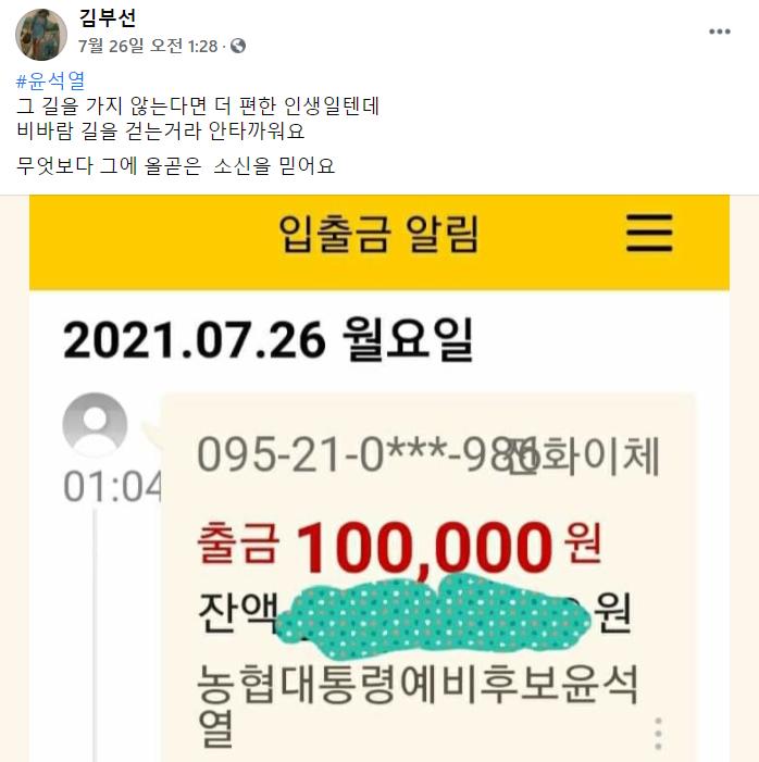 사진=배우 김부선씨 페이스북 캡처