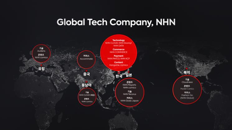 """NHN """"2030년까지 글로벌 기업으로 성장…클라우드 분사"""""""