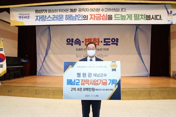 장학사업기금 기탁한 명현관 해남군수 / ⓒ 아시아경제