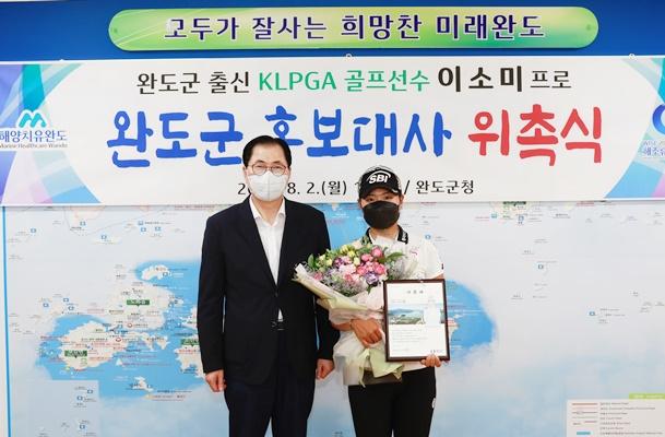 (우측)이소미 프로골퍼가 2년 동안 완도군 홍보대사로 활동한다. / ⓒ 아시아경제