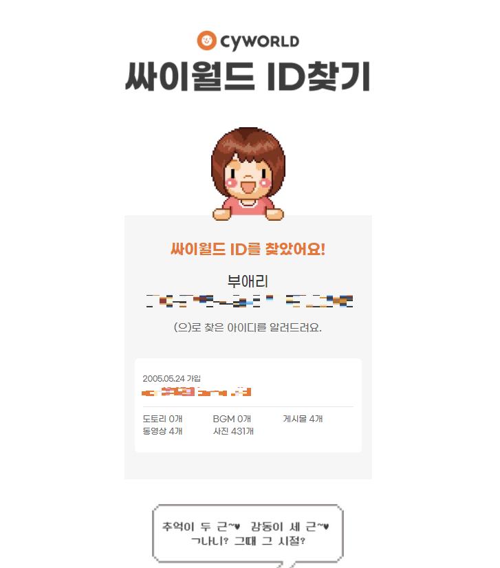 """""""그 시절 추억 소환"""" 싸이월드, 아이디 찾기 등 서비스 재개(종합)"""