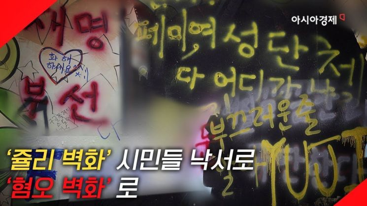 """[현장영상]""""윤석열 문재인 XX"""" '쥴리 벽화' 이제는 '혐오 벽화'로"""