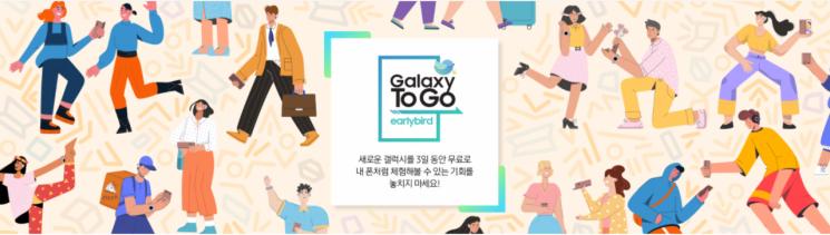 """""""갤폴드3·플립3 무료체험"""" 삼성전자, 갤럭시 투고 서비스 운영"""