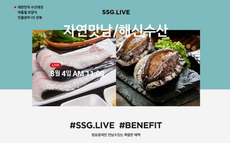 SSG닷컴이 말복을 앞두고 보양식 특집 라이브방송을 실시한다.