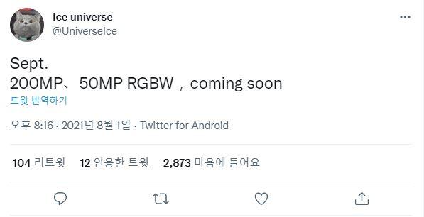 """""""삼성 갤럭시S22, 5000만화소 이미지 센서 탑재할 것"""""""
