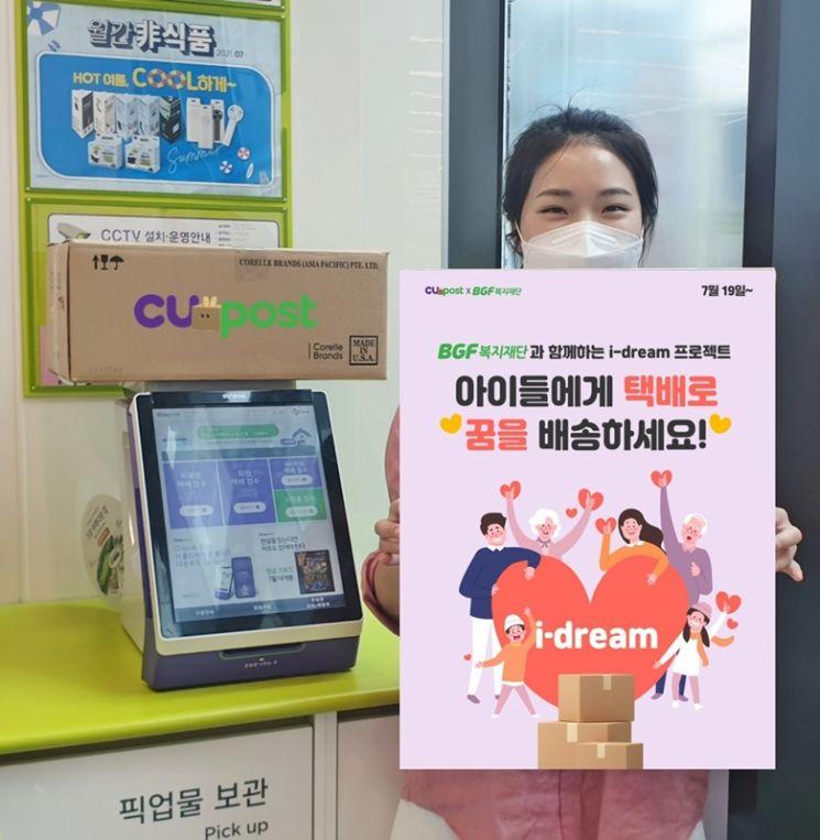 BGF네트웍스의 택배 브랜드 CU포스트(CUpost)가 편의점 택배로 기부금을 쌓아 공동생활가정을 돕는 아이드림(i-dream) 프로젝트를 진행한다. 모델이 i-dream 프로젝트를 소개하고 있다(사진제공=BGF네트웍스).