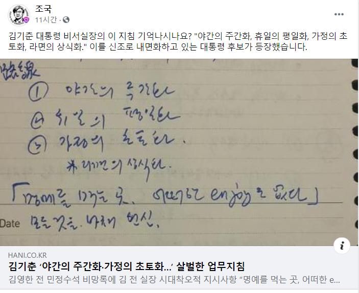 조국 전 법무부 장관이 자신의 페이스북을 통해 윤석열 전 검찰총장이 최근 보인 언행을 비판했다. /사진= 조국 전 장관 페이스북 캡쳐