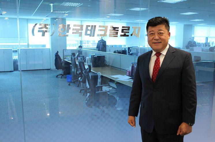 신용구 한국테크놀로지 대표. /사진제공=한국테크놀로지