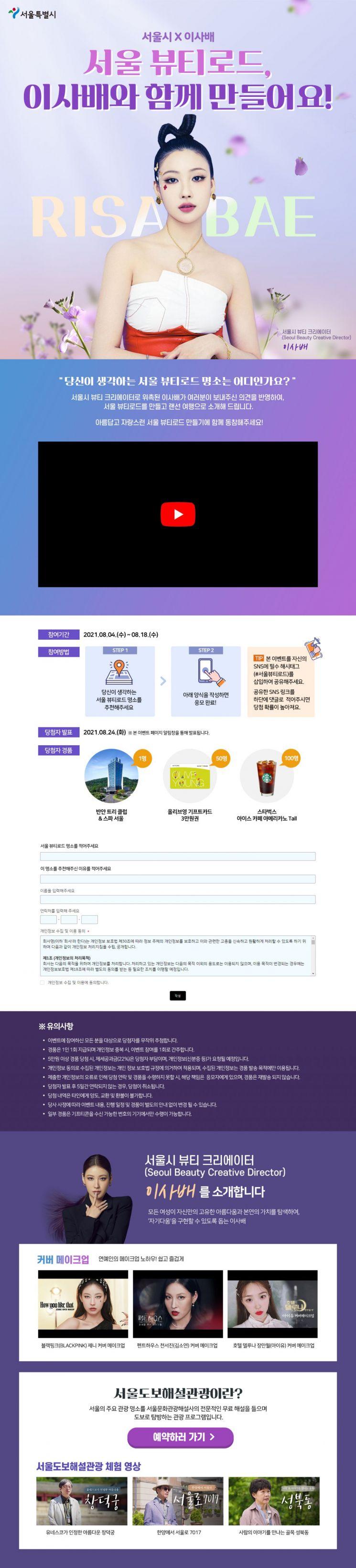 서울시, 뷰티 명소 체험관광 '서울 뷰티로드' 개발…이사배 홍보대사 위촉