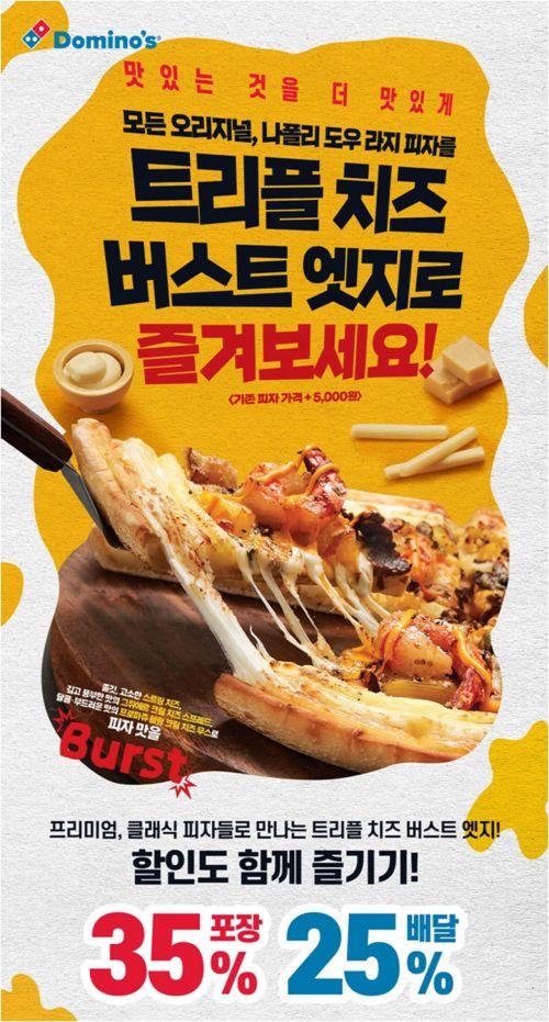 도미노피자, 트리플 치즈 버스트 엣지 주문 시 최대 35%↓