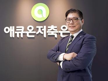 이호근 애큐온저축은행 대표