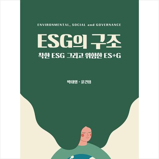 [신간] ESG 바로알기…'ESG의 구조: 착한 ESG 그리고 위험한 ES+G'