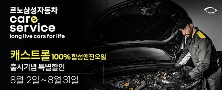 """르노삼성차 """"캐스트롤 합성 엔진오일 출시, 25% 할인행사"""""""