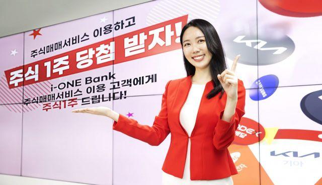 IBK證, 기업은행 스마트뱅킹에 주식매매서비스 오픈