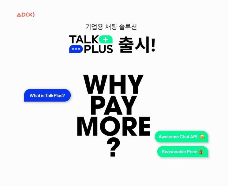 애드엑스, 기업용 채팅 솔루션 '톡플러스' 출시