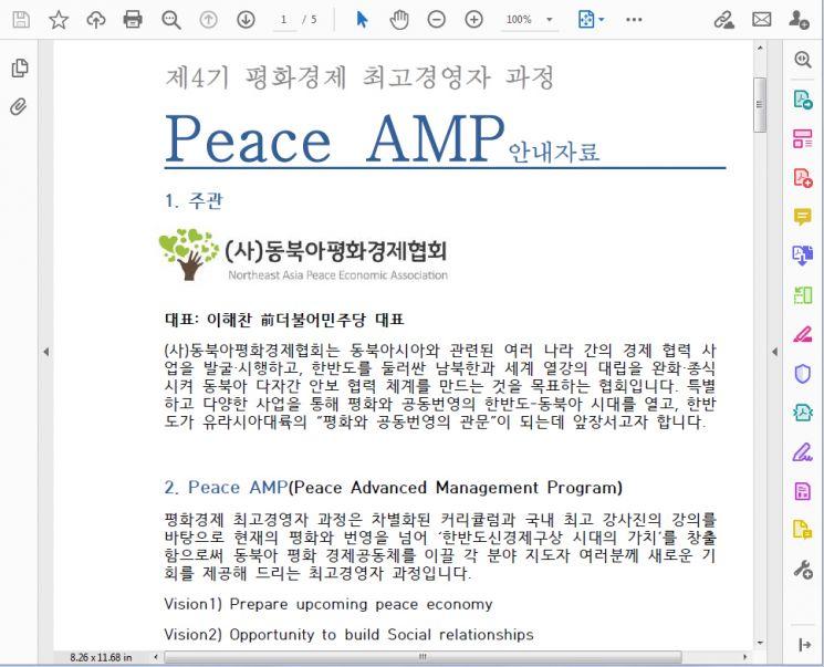 악성 PDF 문서가 실행되면 보여지는 화면 중 일부. 자료제공=이스트시큐리티