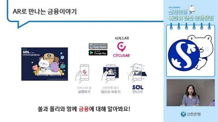 신한銀, 온라인 금융교육 '어린이 랜선 은행탐험' 실시