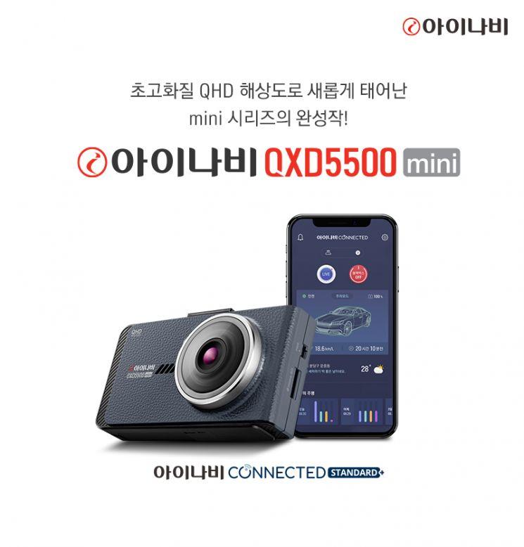 팅크웨어는 영상화질을 더욱 강화한 6.86cm(2.7인치) 블랙박스 '아이나비 QXD5500 미니(Mini)'를 출시한다고 3일 밝혔다. 사진제공 = 팅크웨어