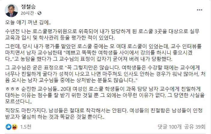 """정철승 변호사는 자신의 페이스북을 통해 """"20대 여성인 로스쿨 학생들이 과목 담당 남자 교수에게 친밀하게 대하는 이유는 점수를 잘 받기 위한 것일 뿐""""이라고 언급했다. /사진=정 변호사 페이스북 캡쳐"""