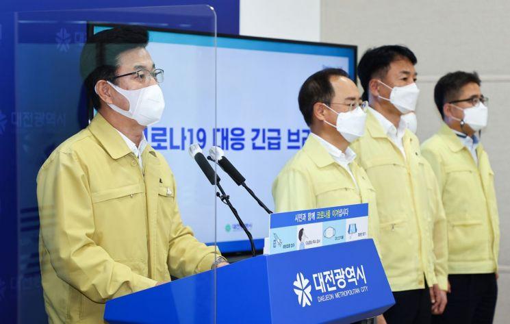 허태정 대전시장이 코로나19 대응 브리핑을 갖고 있다. 대전시 제공