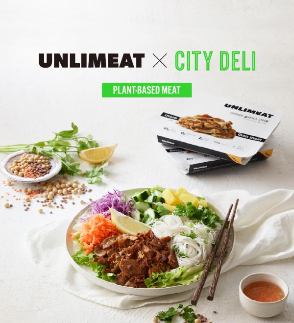 언리미트-SPC 시티델리, 대체육 활용한 신메뉴 '언리미트 분짜 샐러드' 출시