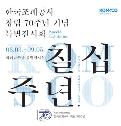한국조폐공사 제공