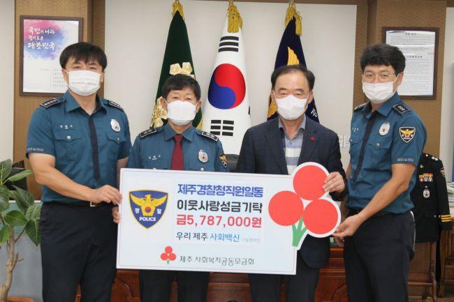 제주경찰 '대한민국 사회백신 나눔캠페인' 동참