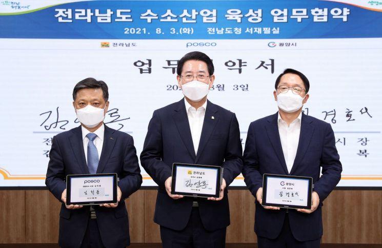 광양시-전남도-포스코, 수소산업 육성 업무협약