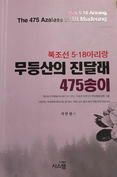 법원, 지만원 '5·18왜곡도서' 출판·배포금지 이의신청 기각