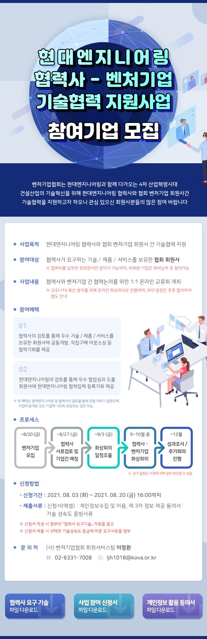 벤처기업協, 현대엔지니어링 협력사와 기술협력 희망 기업 모집