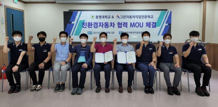 동명대는 7월 30일 부산 사상구 모라동 그린자동차직업전문학교에서 친환경자동차 우수인재 양성을 위한 업무협약을 했다.