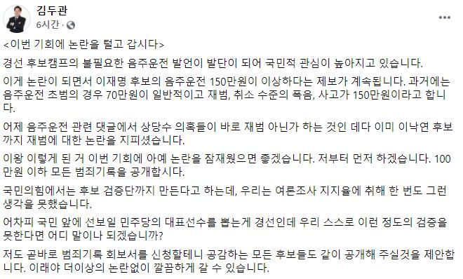 출처=김 의원 페이스북 캡처