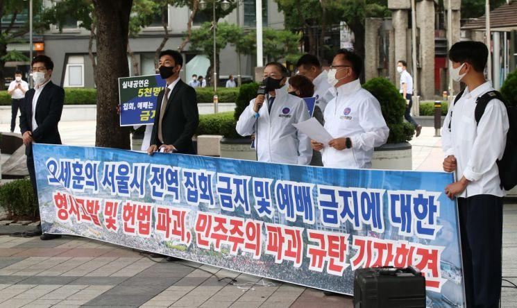2일 오전 서울 종로구 동화면세점 앞에서 국민혁명당 관계자들이 '서울시 전역 집회 금지 및 예배 금지'를 규탄하는 기자회견을 하고 있다. [이미지 출처=연합뉴스]