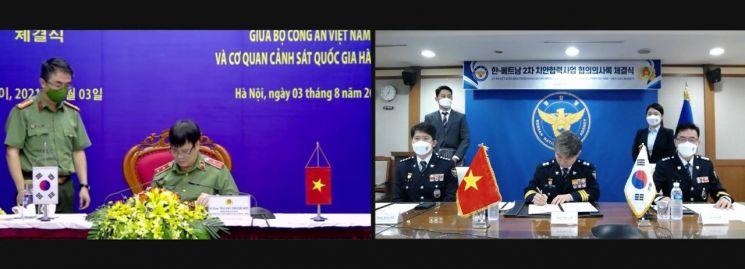 3일 온라인 체결식을 진행 중인 경찰청과 베트남 공안부.[사진제공=경찰청]