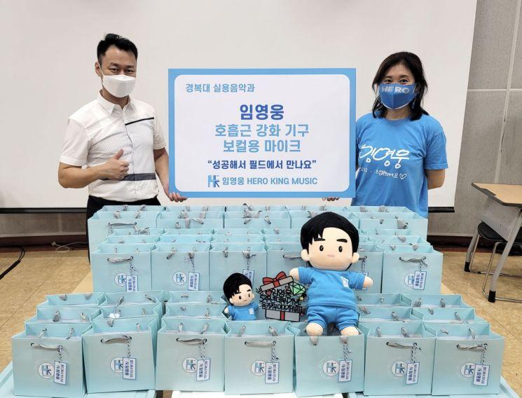 임영웅 팬클럽, 임씨 모교 경복대에 '보컬훈련 물품' 기증