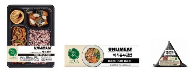 CU가 출시한 언리미트 채식주의 간편식 시리즈.