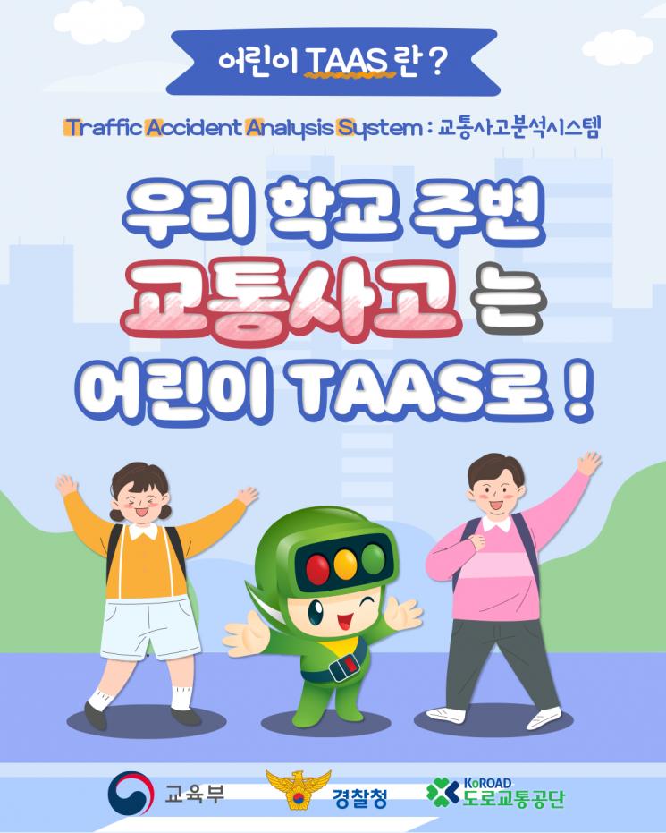 """""""'어린이 TAAS'로 안전한 등하굣길 만들어요"""""""