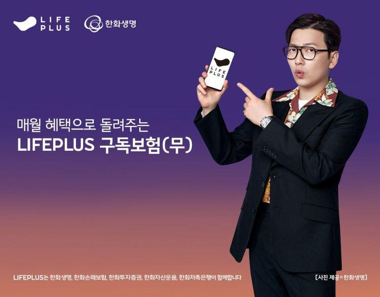 이마트와 한화생명이 'LIFEPLUS 이마트 할인 구독보험(무)'을 출시한다.