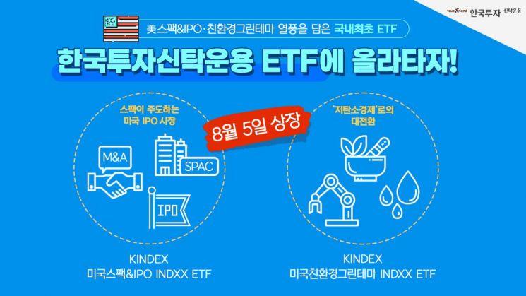 국내 최초 '美스팩 ETF' 나온다
