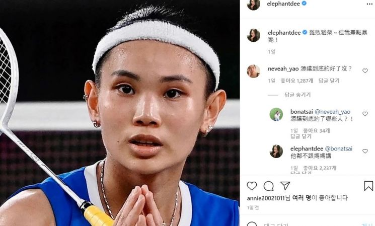 쉬시디는 이번 도쿄 올림픽에 출전한 대만 선수 다이쯔잉을 응원하는 글을 남겼다. / 사진=인스타그램 캡처