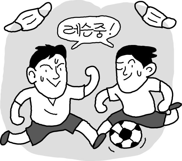 """집합금지 속 10여명씩 풋살…""""경기 아닌 레슨"""" 꼼수"""