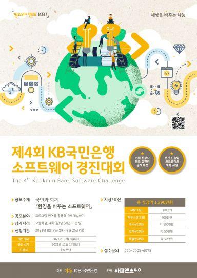 KB국민銀, '청소년의 멘토 KB' 제4회 소프트웨어 경진대회 개최