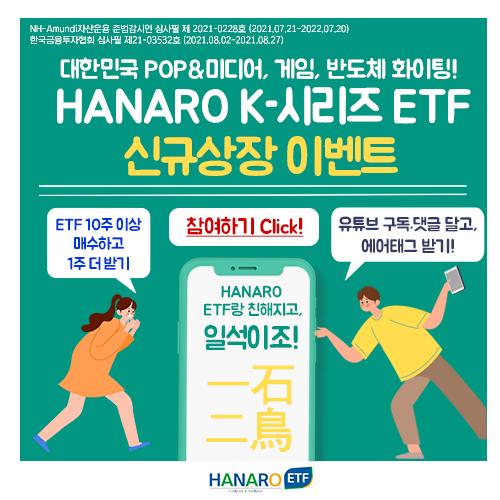 NH아문디자산운용, HANARO K-시리즈 ETF 신규상장 이벤트
