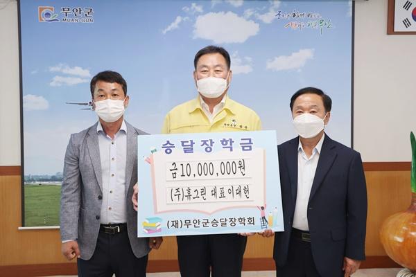 ㈜휴그린이 무안군승달장학회에 장학금 1000만원을 기탁했다. / ⓒ 아시아경제