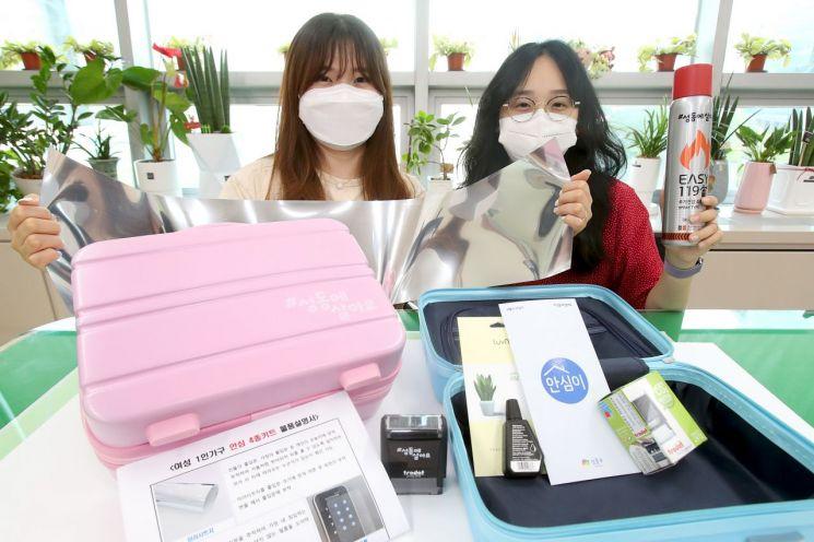 성동구 안심 4종 세트는 생활 속 다양한 보안 장비로 구성된 여성 필수품이다.