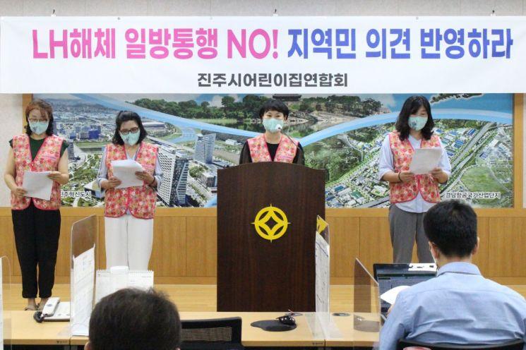 어린이집연합회 LH해체 반대 성명 발표.