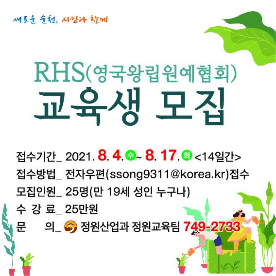 순천시 '영국왕립원예협회(RHS) 정원원예원론 자격' 교육생 모집