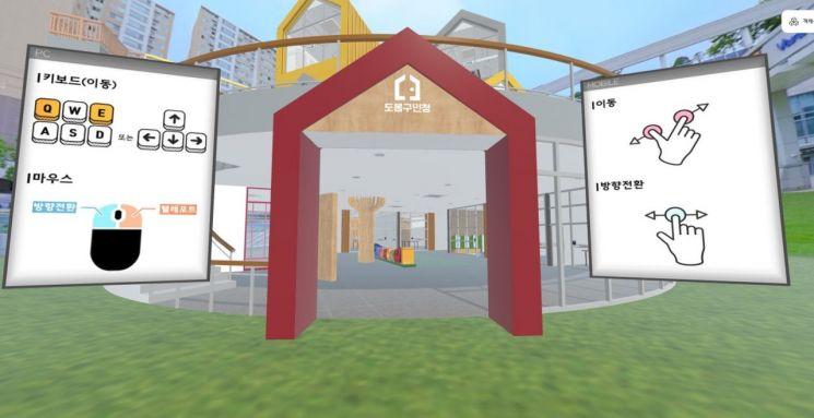 도봉구민청을 소재로 한 2021 대입진로 설계 멘토링 메타버스 공간 이미지