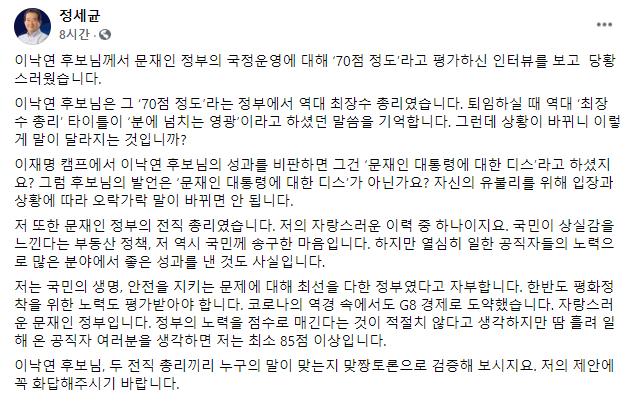 """정세균 """"이낙연 '文정부 70점' 당황스러워…대통령 디스하나"""""""
