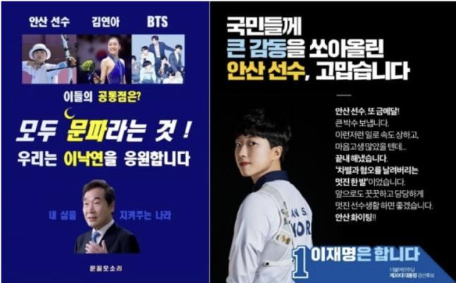 올림픽 국가대표 선수와 아이돌 그룹 방탄소년단 등이 언급된 정치 홍보물./사진=트위터